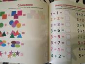Учу цифры, формы и цвета (+ наклейки) | Писарева Елена Александровна #1, Инна