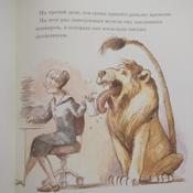 Лев в библиотеке   Кнудсен Мишель #5, Regina K.