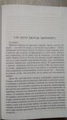 Краткая история семи убийств / A Brief History Of Seven Killings | Джеймс Марлон #6, Екатерина П.