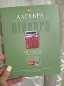 Hatber Тетрадь Коллекция Знаний Алгебра 48 листов в клетку #1, Тамара К.
