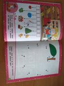 Развивающие задания: для детей 6-7 лет | Горохова Анна Михайловна #13, Елена