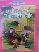 Чебурашка и крокодил Гена. Сборник мультфильмов #4, Ольга