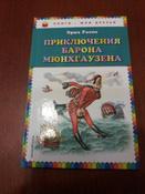 Приключения барона Мюнхгаузена (ст. изд.) | Распе Рудольф Эрих #5, Елена Антонова