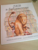 Лев в библиотеке   Кнудсен Мишель #2, Владимир