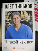 Я такой как все   Тиньков Олег Юрьевич #7, Val