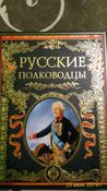 Русские полководцы | Нет автора #5, Валентин П.
