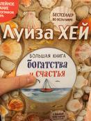 Большая книга богатства и счастья (Подарочное издание) | Хей Луиза #8, Marina