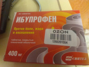 Ибупрофен таб. п/о плен. 400 мг №20 #5, Миронова Ирина