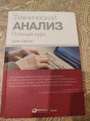 Технический анализ. Полный курс | Швагер Джек Д. #15, Венер Г.