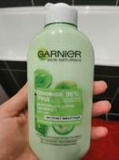 Garnier Молочко для снятия макияжа Основной уход, Экстракт Винограда для нормальной и смешанной кожи, 200 мл #2, Елена