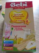 Bebi Премиум каша Печенье с грушами пшеничная молочная, с 6 месяцев, 200 г #4, Виктория З.