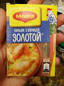 Maggi Золотой бульон с курицей, 8 кубиков по 10 г #11, Анна Г.