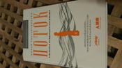 Поток. Психология оптимального переживания | Чиксентмихайи Михай #50, Алексей С.