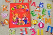 Букварь для малышей от 2-х до 5 | Бахтина Елена Николаевна #9, Яна Н.