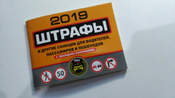 Штрафы и другие санкции для водителей, пассажиров и пешеходов (с изменениями и дополнениями на 2019 год) | Нет автора #9, Алина