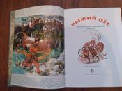 Рыжий пес. Алтайские народные сказки #12, Валентин П.