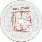 Давид Тухманов. Звездная песня неба #1, Александр