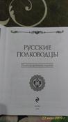Русские полководцы | Нет автора #4, Валентин П.