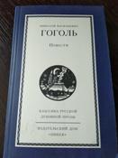 Н. В. Гоголь. Повести | Гоголь Николай Васильевич #9, Александр