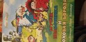 Муфта Полботинка и Моховая Борода;Муфта, Полботинка и Моховая Борода. Книги 1, 2 | Рауд Эно Мартинович #113, Лариса Т.