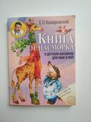 Книга от насморка: о детском насморке для мам и пап | Комаровский Евгений  Олегович #25, Анна М.