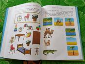 Развиваю внимание, память, речь: для детей 2-3 лет | Шкляревская Светлана Моисеевна #13, Лариса И.