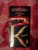 Горький шоколад Коркунов 70%, 90 г #15, Надежда