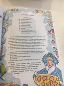 Новогодняя кутерьма. Большая книга новогодних развлечений #4, Анна М.