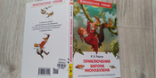 Приключения барона Мюнхаузена | Распе Рудольф Эрих #63, Максим