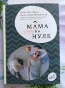 Мама на нуле | Изюмская Анастасия, Куусмаа;Анна #1, Светлана С.
