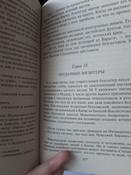 Мастер и Маргарита   Булгаков Михаил Афанасьевич #215, Ирина А.