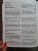 Беременность день за днем. Книга-консультант от зачатия до родов | Кайнер Франц, Нольден Аннетте #6, Буга Влада
