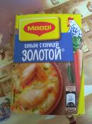 Maggi Золотой бульон с курицей, 8 кубиков по 10 г #13, Ольга