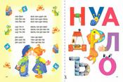 Букварь для малышей от 2-х до 5 | Бахтина Елена Николаевна #7, Яна Н.