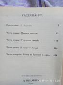 Анжелика   Голон Анн, Голон Серж #6, Оксана З.