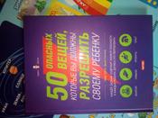50 опасных вещей, которые вы должны разрешить своему ребенку | Тулли Гивер, Спиглер Джули #9, анна с.
