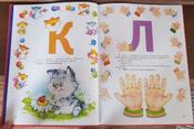 Букварь для малышей от 2-х до 5 | Бахтина Елена Николаевна #11, Татьяна
