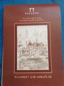 Планшет для акварели Palazzo Франкфурт А4 20 листов #2, КОтя