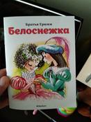 Белоснежка   Братья Гримм #103, Ирина