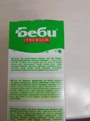 Bebi Премиум каша Кукурузная низкоаллергенная с пребиотиками, с 5 месяцев, 200 г #7, Анна