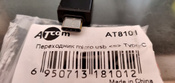 Переходник ATcom micro usb - Type-C #14, Дикой Даниил