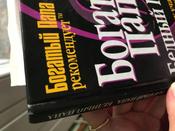 Богатый Папа, Бедный Папа | Кийосаки Роберт Т., Лектер Шэрон Л. #5, Анастасия Г.