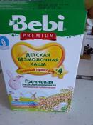 Bebi Премиум каша гречневая низкоаллергенная с пребиотиками, с 4 месяцев, 200 г #23, Балашова Вероника