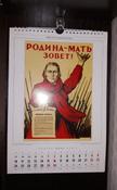 Календарь 2017 год (на спирали). Советский агитационный плакат / Soviet Posters #1, Ольга С.
