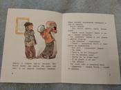 Замазка (Рисунки Е. Мигунова) | Носов Николай #11, Ольга Б.