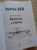 Большая книга богатства и счастья (Подарочное издание) | Хей Луиза #7, Оксана А.