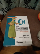 C# для профессионалов. Тонкости программирования | Скит Джон #10, Олег Б.