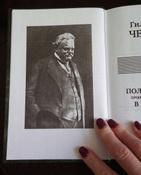 Полное собрание произведений об отце Брауне в одном томе #1, Алеся