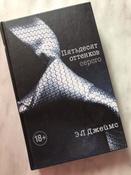Пятьдесят оттенков серого / Fifty shades of Grey | Джеймс Эрика  #13, Света