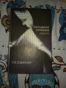 Пятьдесят оттенков серого / Fifty shades of Grey | Джеймс Эрика  #11, Анна З.